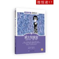 疯狂阅读微悦读17 第十放映室(新版)小美文,大视界--天星教育