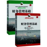 财务管理基础(第 8 版)(中英双版 套装2册)