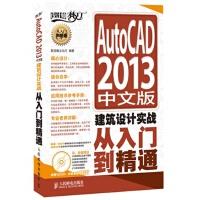【RT7】AutoCAD 2013 中文版建筑设计实战从入门到精通 新视角文化行著 人民邮电出版社 978711530