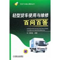 【TH】轻型货车使用与维修百问百答 刘春迎著 机械工业出版社 9787111372721
