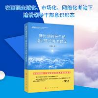 【人民出版社】 新时期领导干部意识形态能力建设