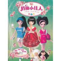 正版图书-TW-可儿娃娃游戏乐园-俏丽小佳人 9787514604436 中国画报出版社 知礼图书专营店