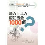 【二手旧书8成新】新入厂工人应知应会1000问/电力生产1000个为什么系列书 黄晋华,程丽平 97875083241