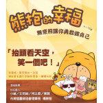 熊抱的幸福-無奈熊讓你勇敢做自己港版 台版 繁体书