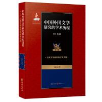 中国外国文学研究的学术历程 :日本文学研究的学术历程