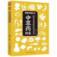 中草药图鉴 :330种中草药的特性与功效