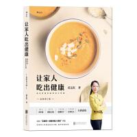 让家人吃出健康(全新修订版):自己打造食品安全小环境