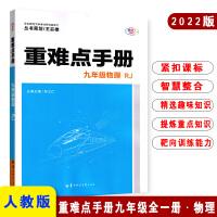 2021秋 王后雄 重难点手册 九年级物理全一册 人教版RJ 初三9年级物理同步解读解析资料书
