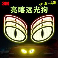 3M卡通反光贴眼睛警示贴纸专治远光狗防撞条爆闪汽车贴改装饰划痕
