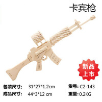 木丸子3D立体军事车动物模型木质拼图儿童拼插积木制玩具