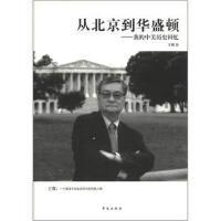 从北京到华盛顿:我的中美历史回忆 王冀 9787507538038 华文出版社