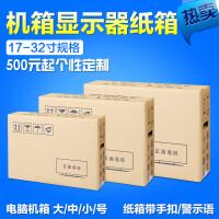 台式电脑主机24寸显示器纸箱包装批发搬家打包特大号快递纸箱定做 普通快递