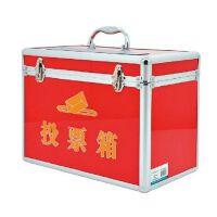 金隆兴B091投票箱建议信箱选举箱红色信箱小号铝合金文化用品