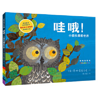 麦克米伦世纪童书:哇哦!小猫头鹰看世界(精装绘本)(货号:Y1) 蒂姆霍普古德 9787539182421 21世纪出