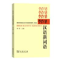 2018汉语新词语 商务印书馆