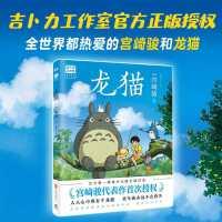 龙猫 绘本 宫崎骏代表作首次授权 正版引进 感动全球30个国家地区 千与千寻 天空之城 哈尔的移动城堡
