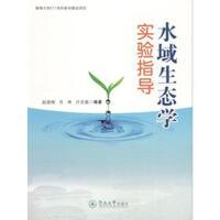 水域生态学实验指导 赵建刚 肖林 许忠能等 暨南大学出版社