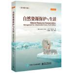 自然资源保护与生活(原书第10版) (美)Daniel D. Chiras(丹尼尔 D. 查尔斯), John P.