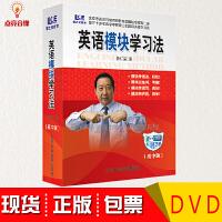包邮北大正版英语模块学习法(高中版)易仁荣8DVD+学习卡片+学习手册