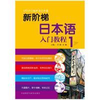 新阶梯日本语入门教程 第1册
