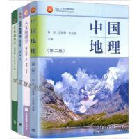 中国地理 第二版 +自然地理学第四版 +人文地理学 +经济地理学 第三版 全4册