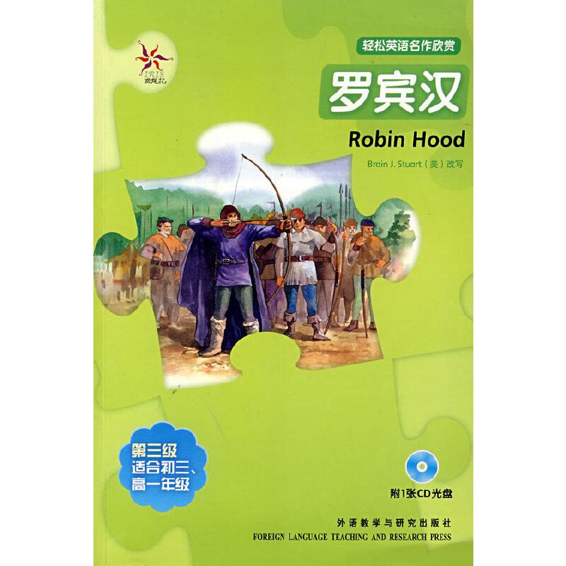 罗宾汉(轻松英语名作欣赏·第三级·适合初三、高一年级)(附光盘)——全彩色,中小学英文名著必读