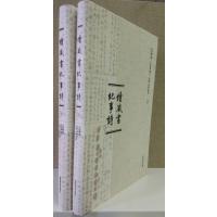 《续藏书纪事诗》(全2册)