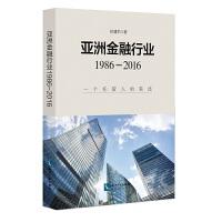 亚洲金融行业1986-2016
