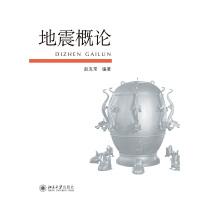 地震概论 9787301199565 赵克常 北京大学