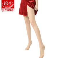 【4双装】浪莎丝袜女防脱散菠萝袜 防勾丝连裤袜夏季肉色丝袜薄款打底袜