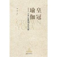 皇冠瑜伽 潘麟 黄山书社【新华书店 正版质量有保障】