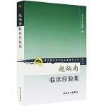 现代著名老中医名著重刊丛书(第二辑)・赵炳南临床经验集