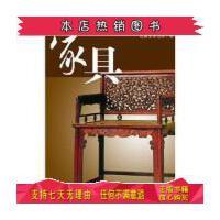 【二手旧书9成新】家具收藏鉴赏图鉴9787501974788