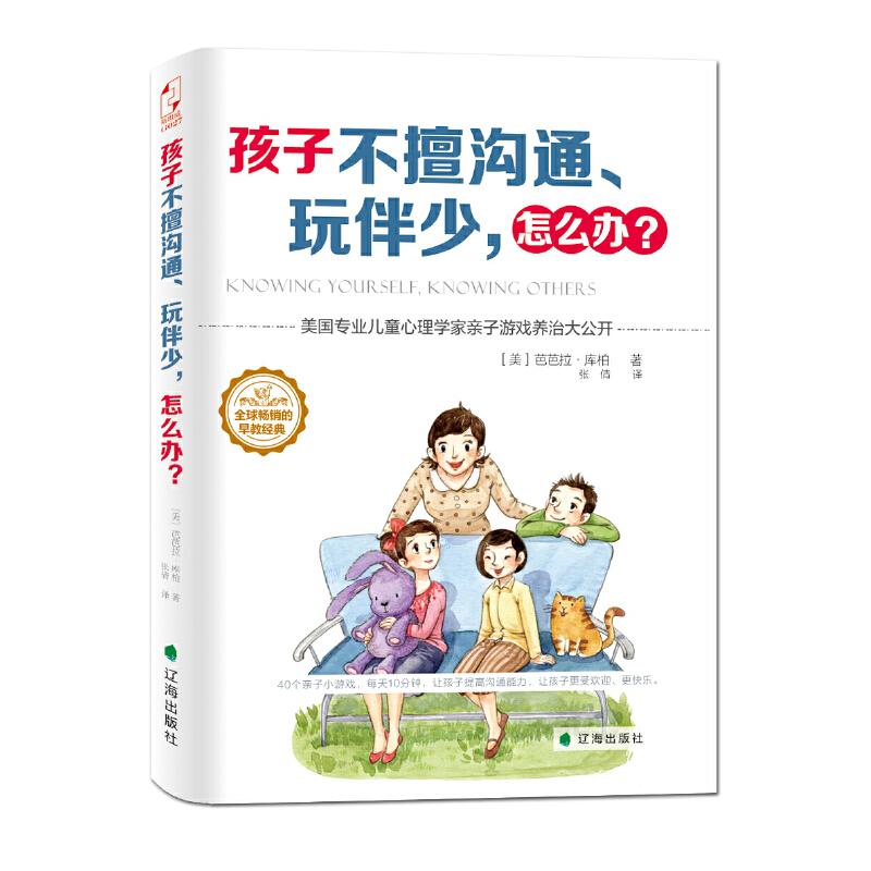 孩子不擅沟通、玩伴少,怎么办?美国国民级儿童心理学家20年积淀之作,全球经典亲子育儿法则,脑力开发奇书;让孩子正确认识自己和他人,克服社交麻烦,交到朋友。