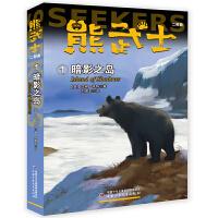 熊武士 二部曲 ① 暗影之岛