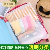 防水透明旅行衣物放内衣内裤整理袋装衣服的袋子收纳袋自封袋套装SN4574