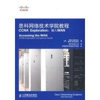 【正版二手书9成新左右】思科网络技术学院教程CCNA Exploration:接入WAN9787115192127