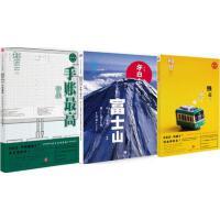 知日 铁道+手账最高+富士山 中信出版社 品质保障