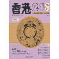 香港24小时(全彩)(做个当地人,探秘香港24小时的文艺旅行!)