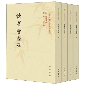 慎墨堂诗话(全4册·中国文学研究典籍丛刊) 清初著名诗人邓汉仪的诗歌评论著作,反映了清初诗歌创作的基本面貌。中华书局出版。