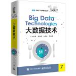 大数据技术