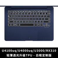 华硕灵耀s4000ua笔记本u4100键盘u4300保护s5300贴膜14寸u4000uq电脑s2代