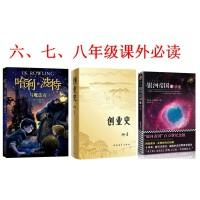 中小学生课外阅读丛书 适用与六七八年级学生全三册 创业史 +哈利波特与魔法石+银河帝国1基地 人教版七年级教材阅读书目