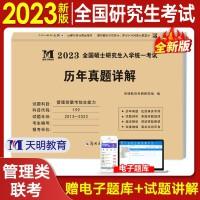 mba联考教材2021 配套试卷 管理类联考综合能力历年真题 mba历年真题综合能力199管理类联考真题 综合历年真题精