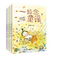 """(全彩注音)一年级统编语文教材""""快乐读书吧""""指定阅读:""""和大人一起读""""童诗、童谣(4本套)一年级必读经典书目"""