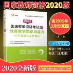 国家教师资格证考试用书2020 教师资格证考试用书小学2020 教育教学知识与能力历年及全真模拟(试题1册)
