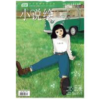 小说绘240-241(2004上下合刊)