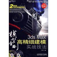 【正版二手书9成新左右】模型金刚3ds Max高精细建模实战技巧(2DVD)(全彩)9787894877895