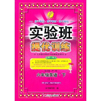 (2016春)实验班提优训练 小学 英语 六年级 (下) 译林版