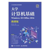 大学计算机基础(Windows 10+Office 2016)(微课版)